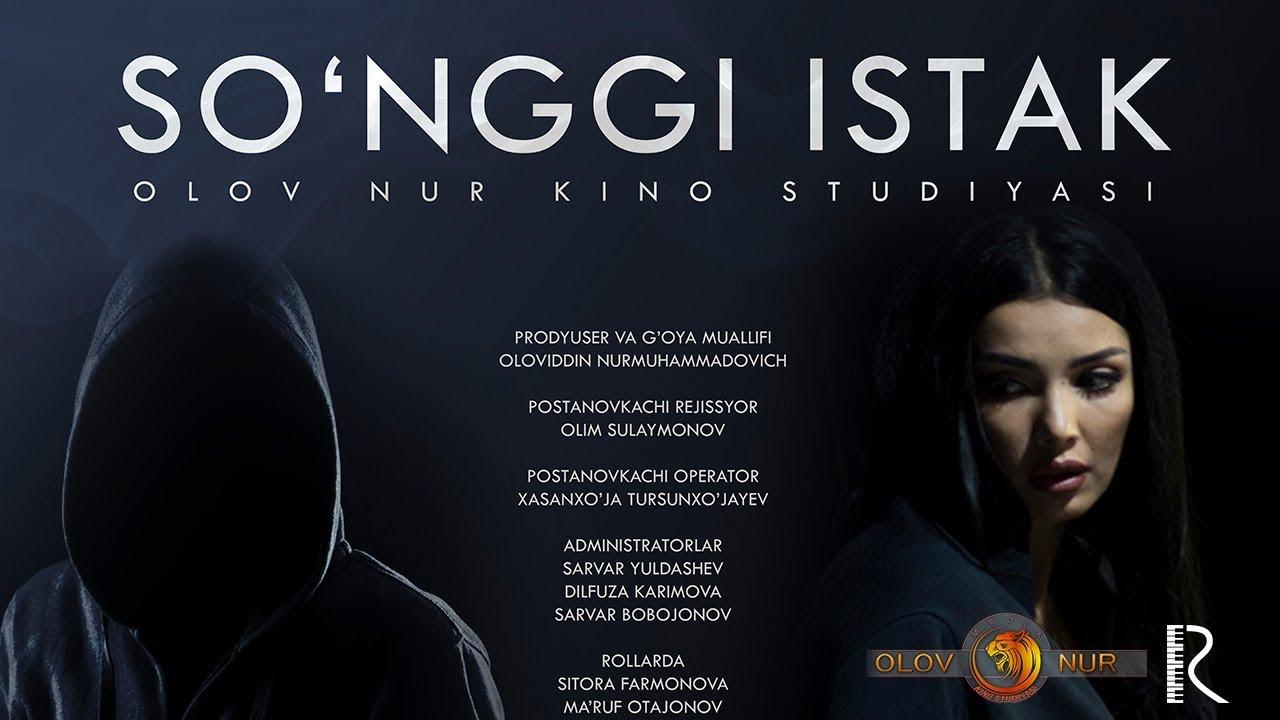 So'ngi istak (o'zbek film) | Сунги истак (узбекфильм) 2019