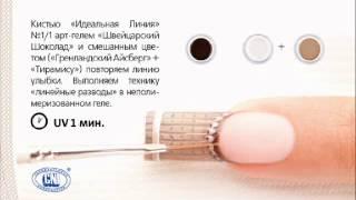Скачать CNI Мастер класс по дизайну ногтей Скандинавские узоры