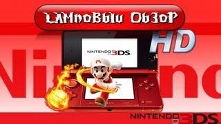 Ламповый обзор Nintendo 3DS HD