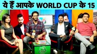 'SELECTOR AAP' Grand Finale: Does your WORLD CUP 15 match with GAVASKAR, HARBHAJAN & AZHAR? #WC2019