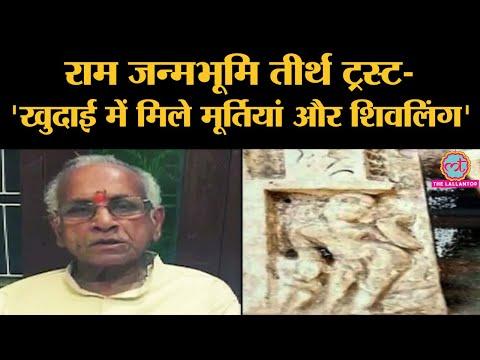 Ayodhya Ram Janmabhoomi में चल रहा है Mandir का काम, Trust को खुदाई में ये चीज़ें मिलीं