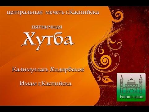 Хутба 5.08.2016/Имам Калимуллагь Хидирбеков/Фатхуль Ислам