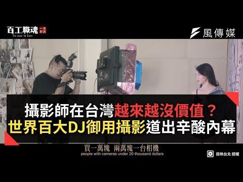 攝影師在台灣越來越沒價值?世界百大DJ御用攝影道出辛酸內幕