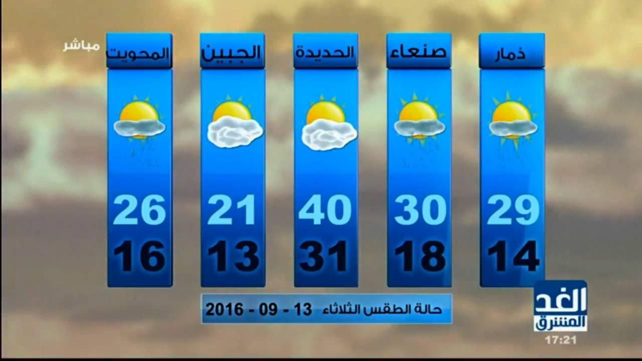 حالة الطقس في محافظات اليمن اليوم الثلاثاء 13 سبتمبر 2016 Youtube