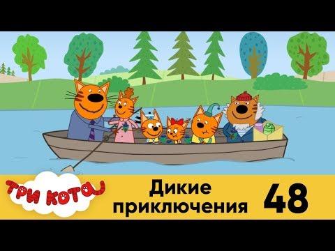 Три кота | Серия 48 | Дикие приключения