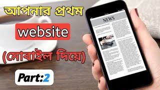Create website full tutorial part 2/make blogger website in mobile.