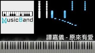 """[琴譜版] 譚嘉儀 Kayee Tam - 原來有愛 - 劇集 """"降魔的2.0"""" 插曲 - Piano Tutorial 鋼琴教學 [HQ] Synthesia"""