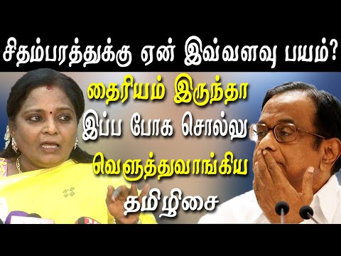 inx media case chidambaram missing tamilisai asks  where is chidambaram tamil news  the CBI on Tuesday posted a notice outside Mr Chidambaram's house, ordering him to appear before it