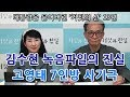 대통령을 묻어버린 '거짓의 산' 13편 | 김수현 녹음파일의 진실 … 고영태 7인방 사기극