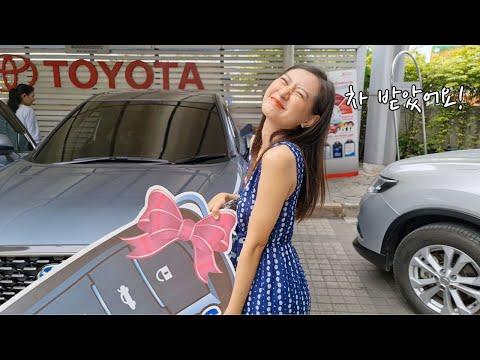 새 차 드디어 받았습니다! 태국아내가 좋아하네요 ㅎㅎ 국제커플
