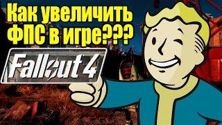 Как увеличить FPS в Fallout 4 - Способы повысить ФПС FPS Fallout 4