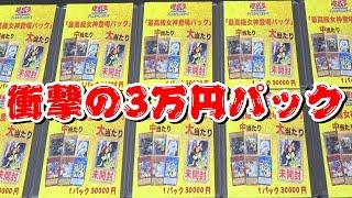 【遊戯王】特賞200万円!!超豪華3万円パックで人生を賭けた一攫千金チャレンジ!!!!!!