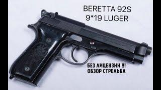 оБЗОР И СТРЕЛЬБА. Пистолет BERETTA 92S СХП от РОК