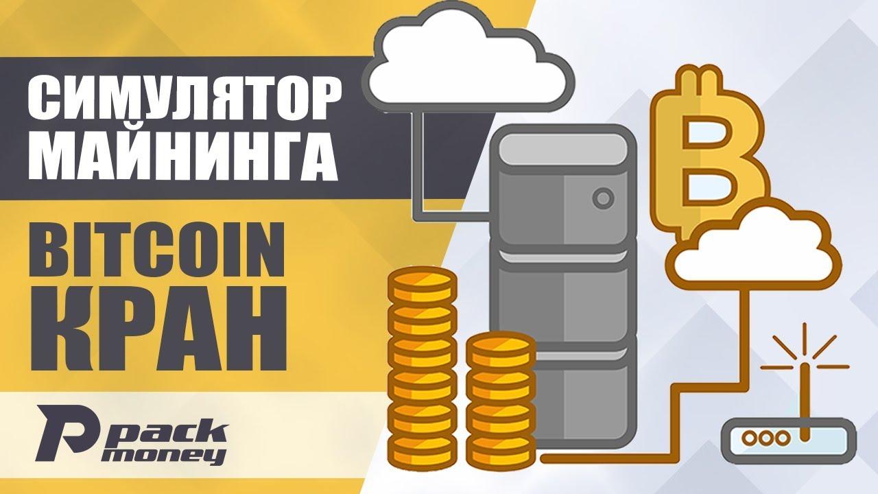 Симулятор майнинга криптовалют и Bitcoin кран RollerCoin