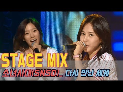 60FPS SNSD  다시 만난 세계Into The New World Stage Mix @ Show Music Core