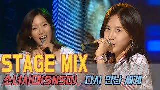 [60FPS] SNSD - '다시 만난 세계(Into The New World)' Stage Mix @ Show Music Core
