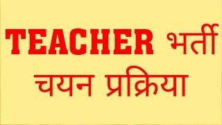 UP TEACHER SELECTION PROCESS | TEACHER SELECTION PROCESS IN UP