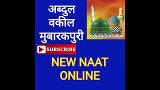 Abdul wakil new naat.3gp