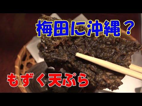 ◆もずく天ぷら【轟屋ゴーヤ】梅田東通りの沖縄料理で晩酌してみた! - YouTube