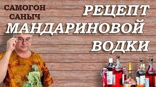 Рецепт МАНДАРИНОВОЙ ВОДКИ - БЫСТРО! / Рецепты настоек / Самогон Саныч