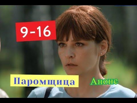 Паромщица сериал Анонс новых серий с 9 по 16 серию. Содержание новых серий сериала