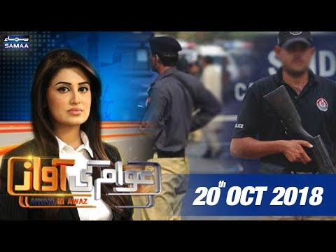 Rishwat Khor Police Wala   Awam Ki Awaz   SAMAA TV   Oct 20, 2018