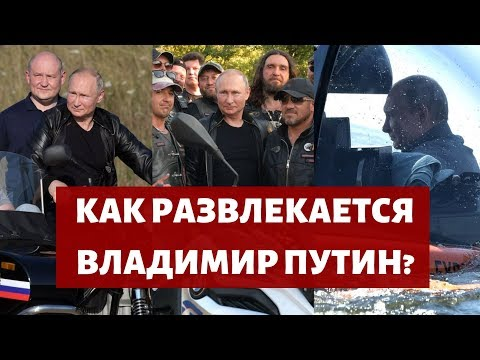 Как Владимир Путин