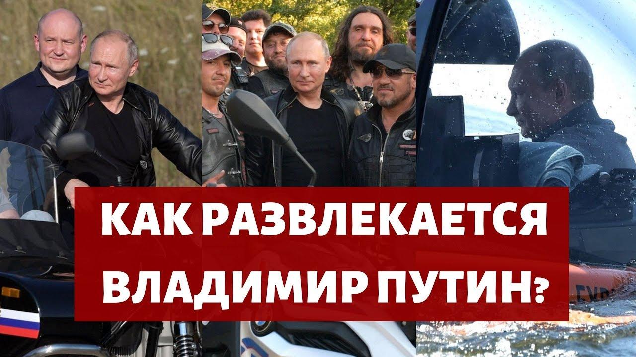 Как Владимир Путин развлекает себя во время кризиса?