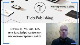 Вставка HTML-код, CSS или JavaScript на все или несколько страниц сайта | Тильда Конструктор Сайтов