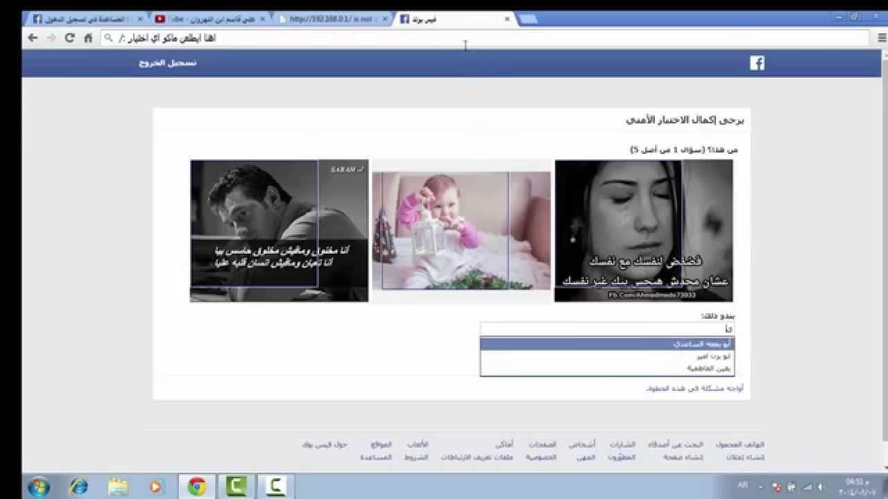 طريقة التخلص من اختبار عرض الصور فى الفيسبوك Maxresdefault
