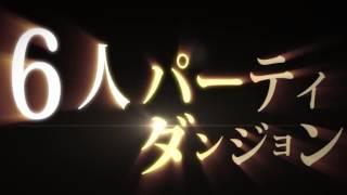 ウィザードリィオンライン、新ダンジョン「愛欲と淫虐の館」ムービー