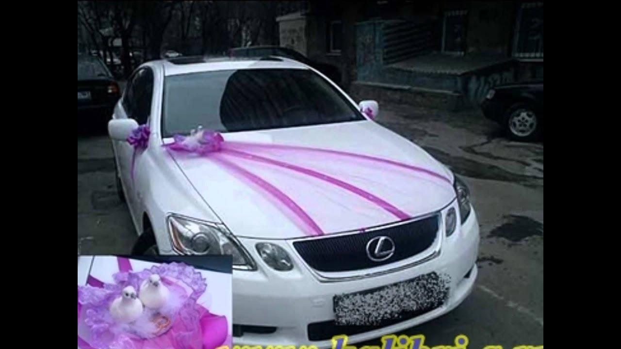 Свадебное украшение на машину - YouTube