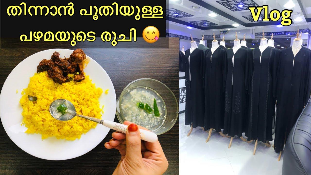 Vlog   Abaya വാങ്ങാൻ പോയി 🛍  എനിക്ക് ഇഷ്ടമുള്ള പഴയ രുചി 👌🏻😋  Shopping Vlog malayalam   food vlogs