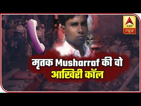 Delhi fire: Victim