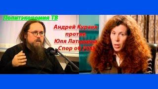 Андрей Кураев против Юля Латынина Спор об РПЦ! Политэкономия ТВ