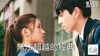 一吻定情【影片點評】Fall in Love at First Kiss【Eric LSH】