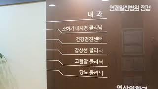 [아프지말고]부산종합검진병원 소개