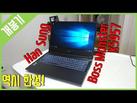[개봉기] 한성컴퓨터 보스몬스터 BossMonster X5957 SSD 256GB