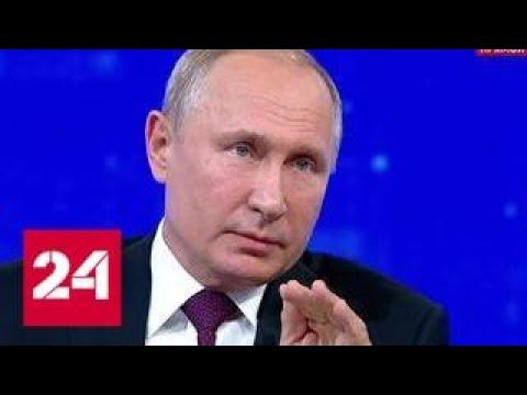 Путин: нуждающиеся семьи получат пособия в размере прожиточного минимума на ребенка - Россия 24