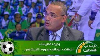 يحيى قطيشات - المنتخب الوطني ودوري المحترفين