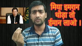 Download Reply To Imran Khan From The Abhishek tiwary Show