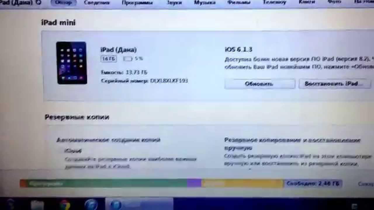 Что делать, если забыл пароль от IPad, IPhone? - YouTube