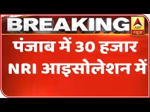 Covid-19 Outbreak: Punjab Govt Puts 30,000 NRIs In Isolation | ABP News