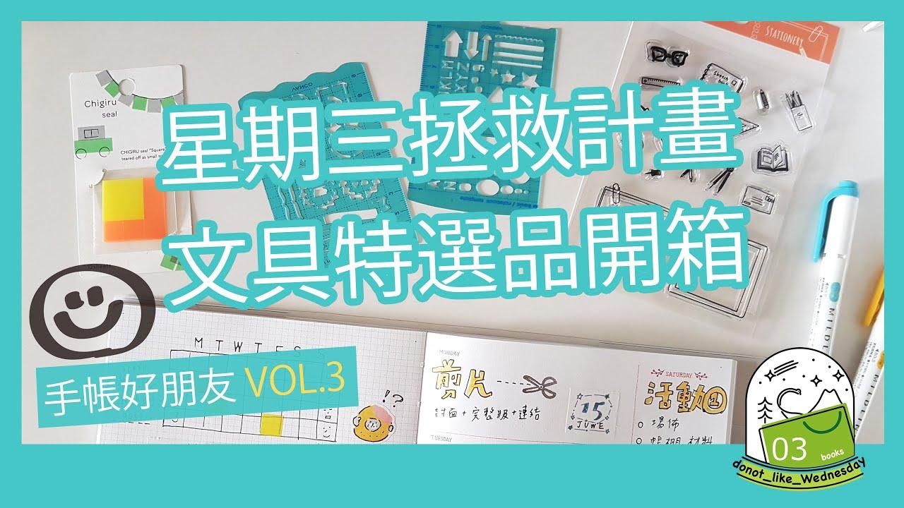星期日拯救計畫 X 博客來【博客來了開箱系列】:EP3《文具特選品開箱》之手帳好朋友集合囉!