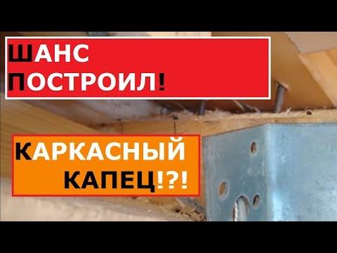 видео: Шанс строит / Честный отзыв / Каркасный дом / vl2