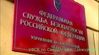Звонок в УФСБ и предьявление им ст.64 УК РСФСР измена Родине