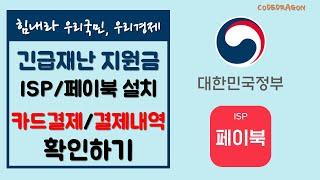 BC카드 ISP/페이북(paybooc) 모바일 설치 및…