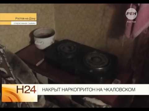 Накрыт наркопритон на Чкаловском