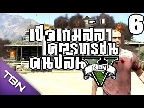Grand Theft Auto V Let's Play Thai - 06 - บู้มมมม!!!!!! by Lung P