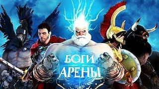 Боги Арены на Андроиде - эпические сражения от gameloft.(обзор)